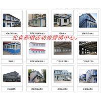 北京工地活动房,出租活动板房,活动房营销中心