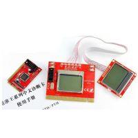 中文诊断卡 笔记本台式机通用 图形测试卡 诊断卡 PCI诊断卡PTi8