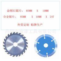硬质合金小锯片 85MMX 24T 厂家专业生产 迷你切割片