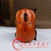 绍兴博览会礼品定制 高档中国风红木鼠标 真正木质无线鼠标礼品