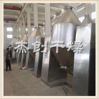 银粉烘干专用回转真空干燥机 电加热银粉回转双锥真空烘干机