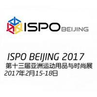 ISPO BEIJING 2017 第十三届亚洲运动用品与时尚展