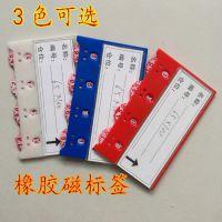 北京大兴多种规格磁性标签批发