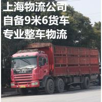 上海到台州整车物流自备6.8米高栏货车天天发车