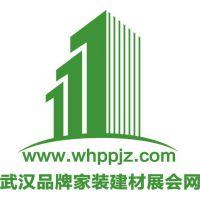 2017武汉大型健康家装建材展览会