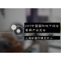 2017中国国际地下综合管廊展览会(上海管廊展)