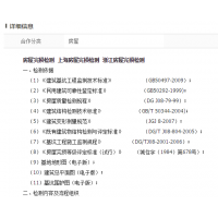 房屋质量综合检测报告 上海宝冶房屋检测站一条龙服务提供房屋质量综合检测报告