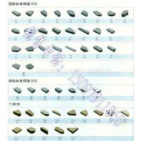 供应专业生产YW1 A216 硬质合金刀片