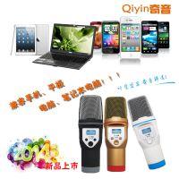 深圳迷你型手机k歌麦克风销售-奇音电子