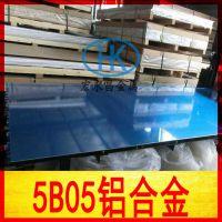 供应5B05铝板、5B05铝合金,规格齐全