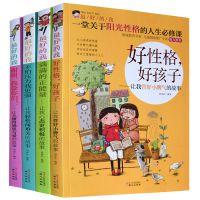 的我第二辑好性格,好孩子全4册 8-12岁小学生课外书少儿书籍