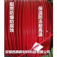 安徽西典单相并联恒功率加热电缆防爆防腐加强型电加热带