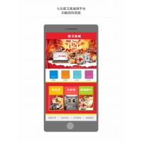 【郑州微信商城开发】郑州微信营销及微官网