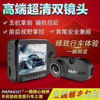品牌papago车载行车记录仪gosafe360前后双摄像头1080p高清正品火