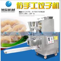 广东省揭阳市全自动饺子机 仿手工水饺机 饺子机 小型饺子机