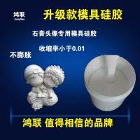 鸿联厂家直销乳白色人造雕塑复模专用工业级硅胶,可深度固化的缩合型液体硅胶