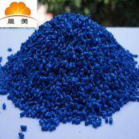 蓝色PA66母粒_硬胶色母料_尼龙色种_提高客户运营和生产效率