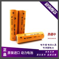 锰克MNKE IMR18650动力电池 1600mAh 3.7V 20-35A放电