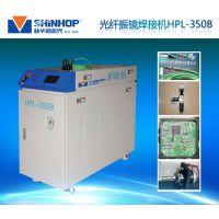 200w光纤激光焊接机 便携式光纤激光焊接机 光纤激光焊接设备