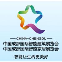 2017中国成都国际智能家居暨家庭安全科技博览会