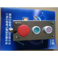 不锈钢FZA-2钮1急停三防主令控制按钮盒IP65厂家