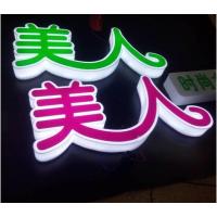 三面发光字需要什么工具|郑州国圣发光字亚克力制作