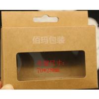 手机数据线包装 牛皮纸纸盒 透明开窗单色印刷 简洁贵气 佰玛包装