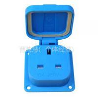 供应英式防水插座YGB-025