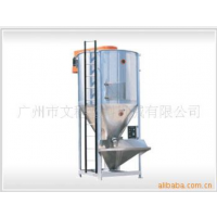 供应河源湛江韶关汕头汕尾文穗塑料机械立式搅拌机,卧式搅拌机生产厂家