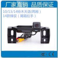 铃木天语SX4两厢拉手摄像头 车载摄像头 倒车摄像头 专车专用