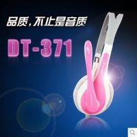 danyin/电音 DT-371 电脑语音耳机 头戴式 耳麦克风 游戏时尚
