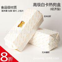 【捷森】批发 热狗盒 一次性热狗打包盒 热狗盒子 包装盒 可定制