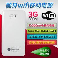 3G 4G无线路由器移动电源 新款网络wifi手机充电宝300M上网速率