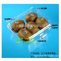 一次性水果盒 五个装猕猴桃、奇异果包装盒透明塑料pet包装盒