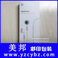 403苹果耳机包装盒 线控耳机包装盒 纸盒包装 白色 定做定制