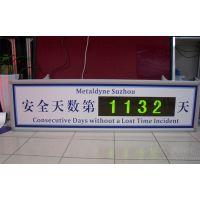 LED电子看板\工厂安全生产显示屏\工业安全看板 浙江 上海  山东