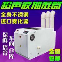 湿美加湿器/超声波加湿器北京/工业加湿器/