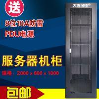 大唐保镖A76042大唐 机柜2米 服务器机柜 42U 19英寸标准
