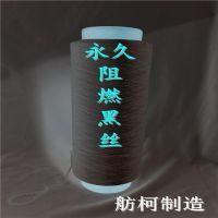 CHARM YARN、阻燃黑丝 、阻燃纱线、涤纶DTY 300D/96F、(规格齐全,现货)