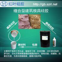 哈尔滨大型水泥构件模具用硅胶 加成型AB液体硅胶
