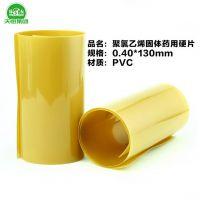 厂家直销PVC片材PVC透明片材带色药用PVC硬片遮光药用PVC药包材7辊压延免费寄样