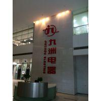深圳市可持续发展研究会拜访九洲光电