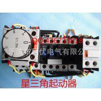厂家直供 QJX2-50 系列  星三角启动器