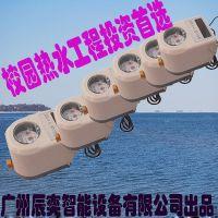广州辰奕智能设备有限公司产品配件IC卡水表刷卡系统螺纹水表工厂专用
