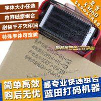 外箱生产日期手动打码机 有效期打码机 生产日期章 打码批号章 失效期日期章 生产日期章