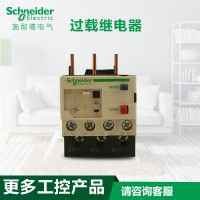 正品施耐德热继电器LRD10C 4-6A 热过载继电器LRD10C
