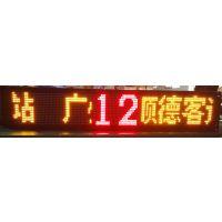 供应LED电子路牌、公交LED显示屏、公交滚动条报站屏厂家