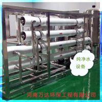 郑州纯净水设备 纯净水设备厂家