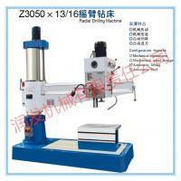 厂家现货Z3050x13/16机械摇臂钻床 全国包邮 摇臂钻床价格
