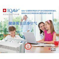 上海IQAir空气净化器维修电话 ┾全国售后服务网点】